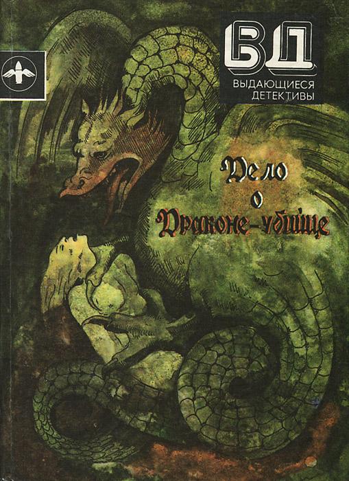 Эрл Дерр Биггерс,Стивен Ван Дайн Дело о драконе-убийце стивен ван дайн смерть канарейки