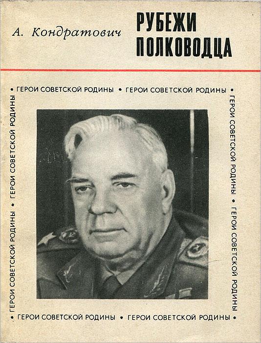 А. Кондратович Рубежи полководца