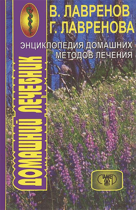В. Лавренов, Г. Лавренова Энциклопедия домашних методов лечения