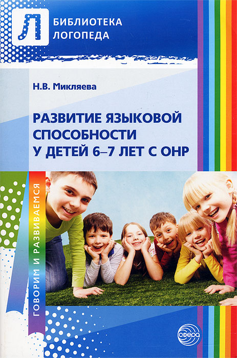 Н. В. Микляева Развитие языковой способности у детей 6—7 лет с ОНР