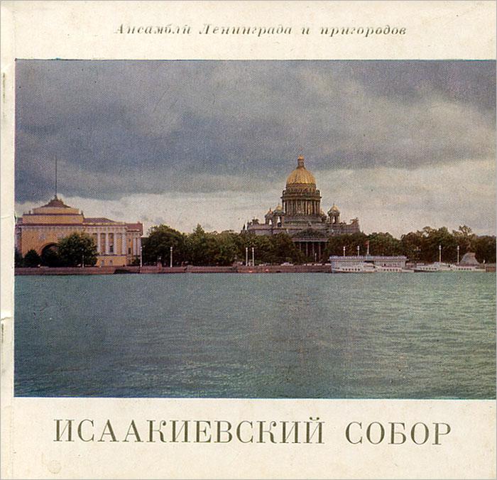 Г. П. Бутиков Исаакиевский собор г п бутиков исаакиевский собор