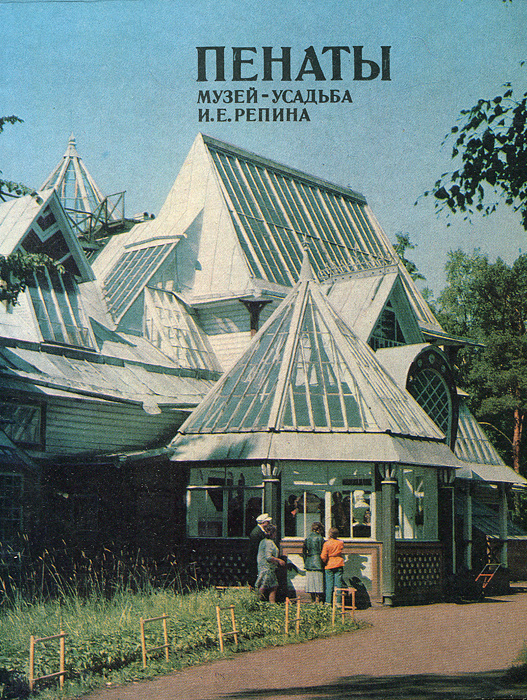 Е. В. Кириллина Пенаты. Музей-усадьба И. Е. Репина музей усадьба и е репина пенаты