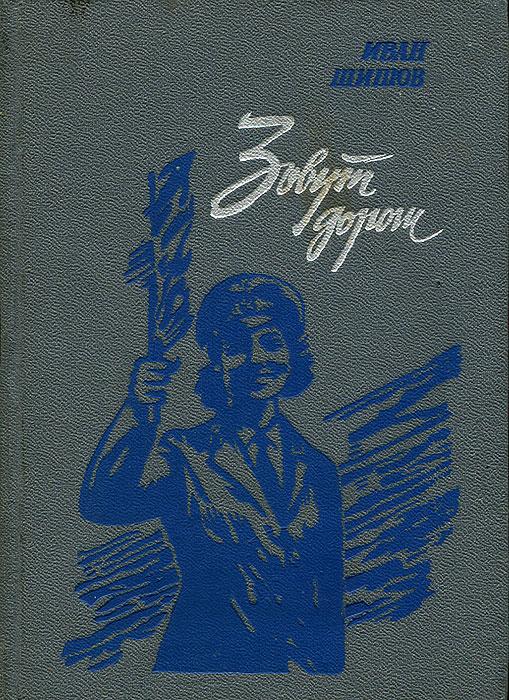 Иван Шишов Зовут дороги
