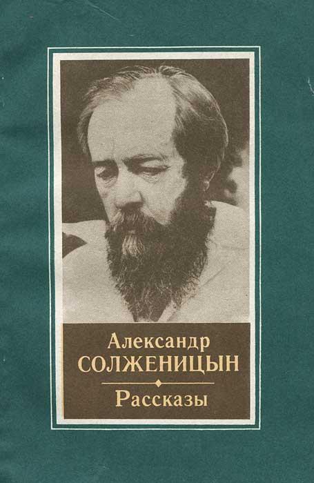 чтобы солженицын шарик картинка к рассказу интервью мелу