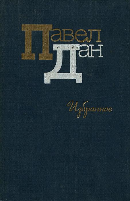 Павел Дан Павел Дан. Избранное павел шорников девушка с обложки