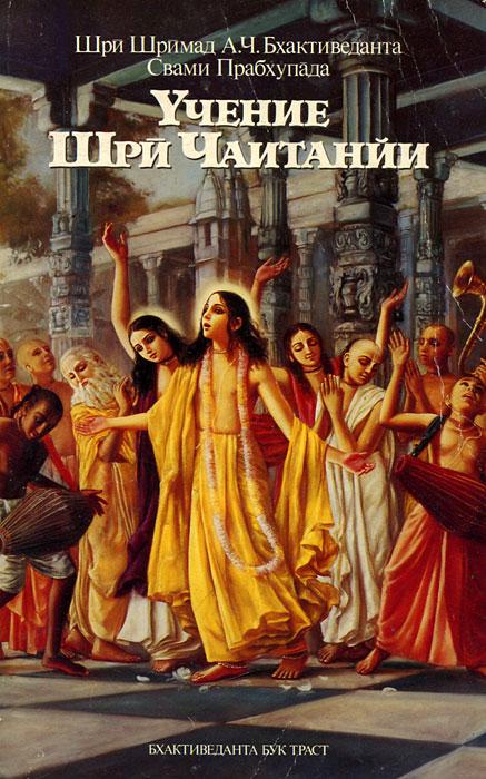 Шри Шримад А. Ч. Бхактиведанта Свами Прабхупада Учение Шри Чаитанйи