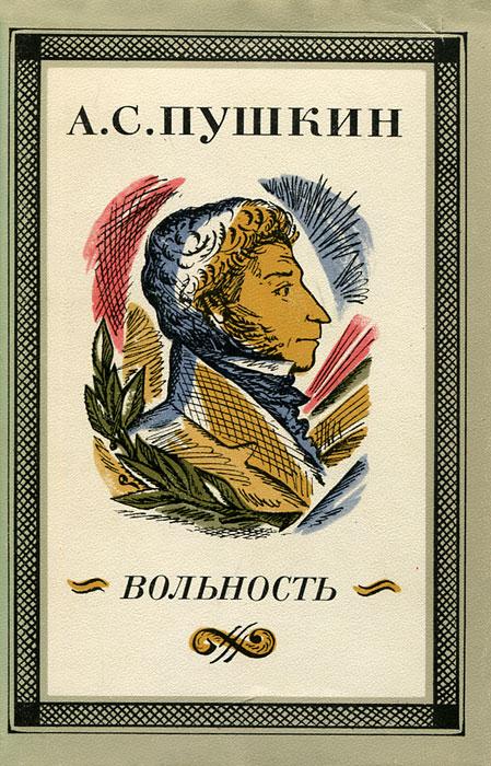 А. С. Пушкин Вольность