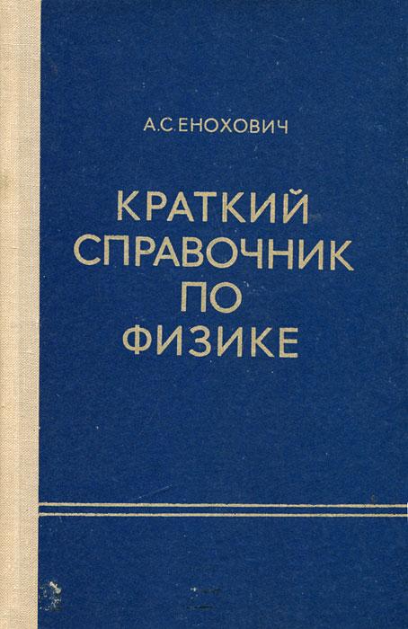 А. С. Енохович Краткий справочник по физике