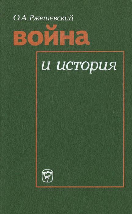 О. А. Ржешевский Война и история