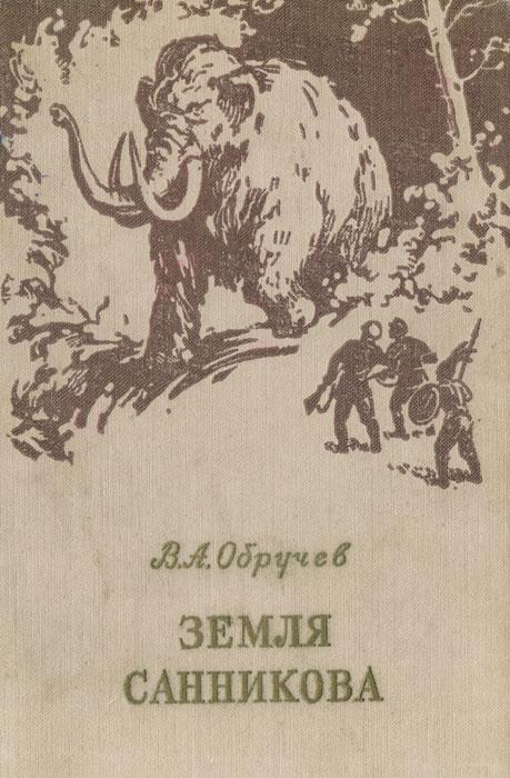 В. А. Обручев Земля Санникова