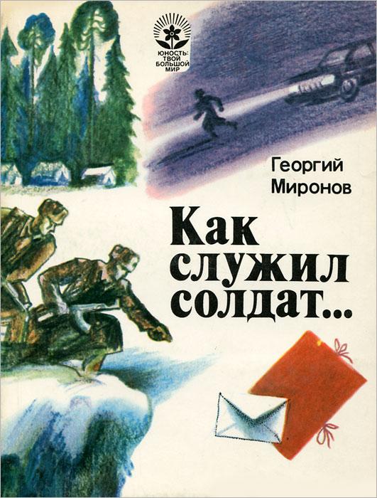 Георгий Миронов Как служил солдат... георгий миронов бриллианты для государя