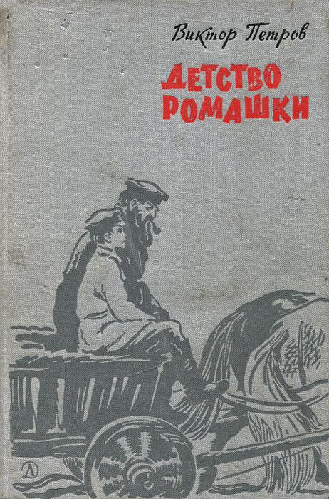 Виктор Петров Детство Ромашки кириллов виктор леонидович революционный терроризм которого не было