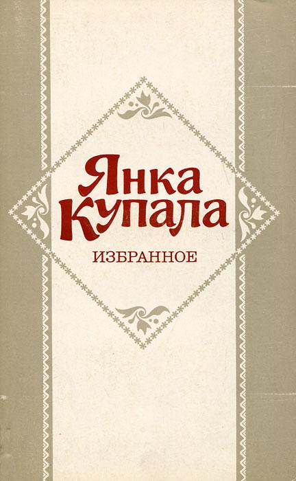 Янка Купала Янка Купала. Избранное хади такташ избранное стихотворения поэмы