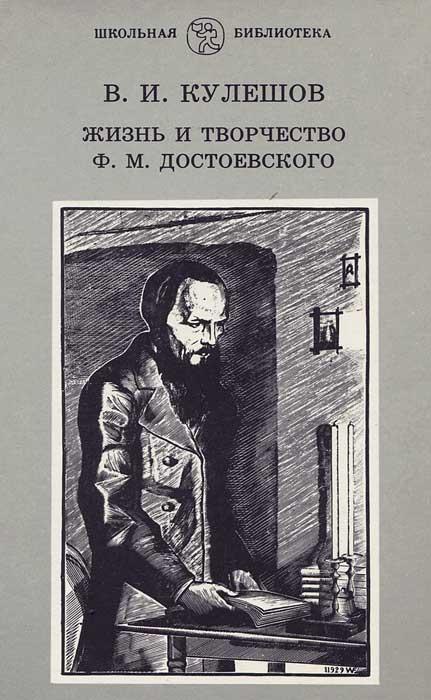 В. И. Кулешов Жизнь и творчество Ф. М. Достоевского