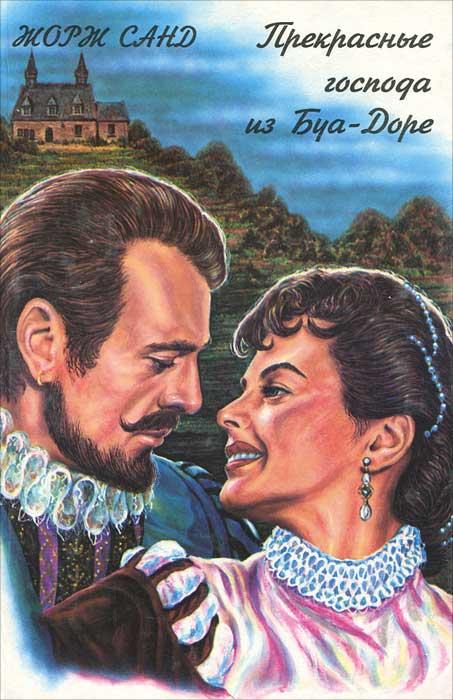 Жорж Санд Прекрасные господа из Буа-Доре прекрасные господа из буа доре части 1 4 4 dvd