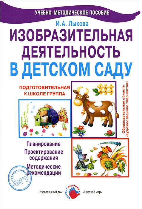 И. А. Лыкова Изобразительная деятельность в детском саду. Подготовительная к школе группа