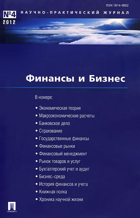 Финансы и Бизнес, №4, 2012 белоглазова г ред банковское дело розничный бизнес учеб пос