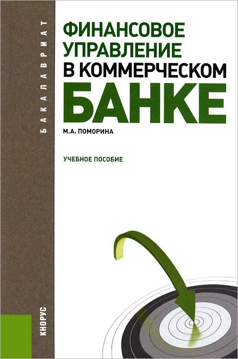 М. А. Поморина Финансовое управление в коммерческом банке