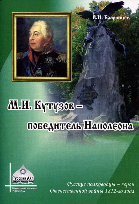 В. И. Бояринцев М. И. Кутузов - победитель Наполеона