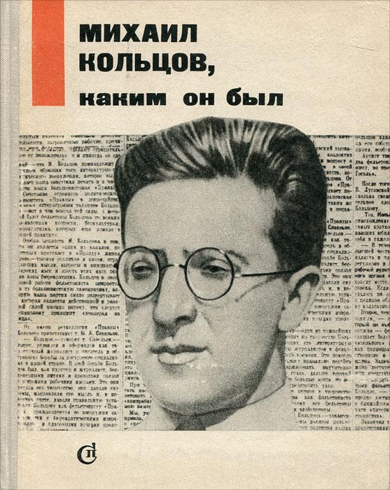 Михаил Кольцов, каким он был