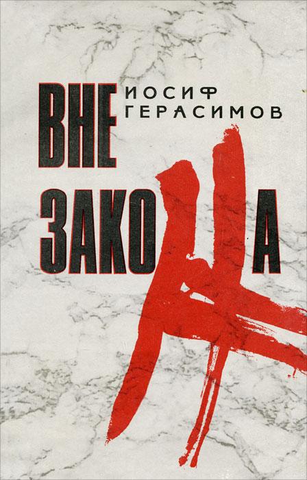 Иосиф Герасимов Вне закона каури л золушка вне закона