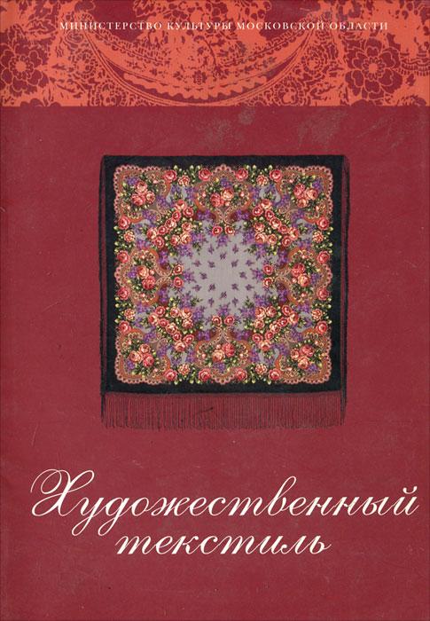 С. В. Горожанина, Е. В. Куценко Художественный текстиль дверь ирина куценко