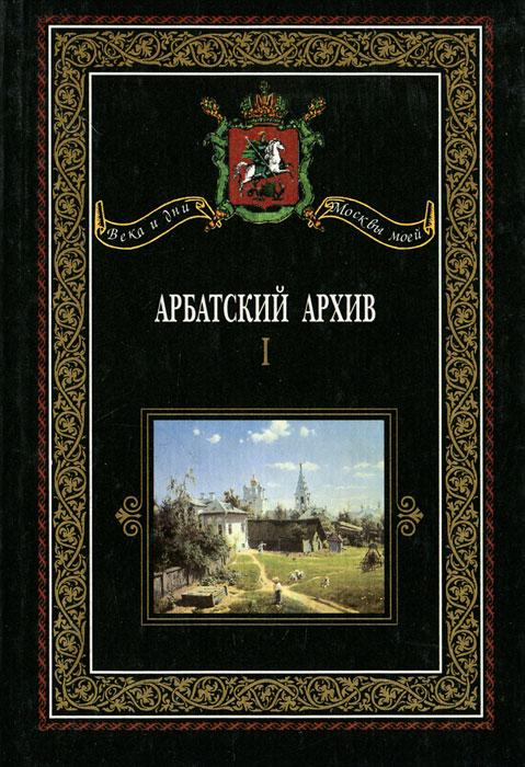 Арбатский архив. Историко-краеведческий альманах. Выпуск 1