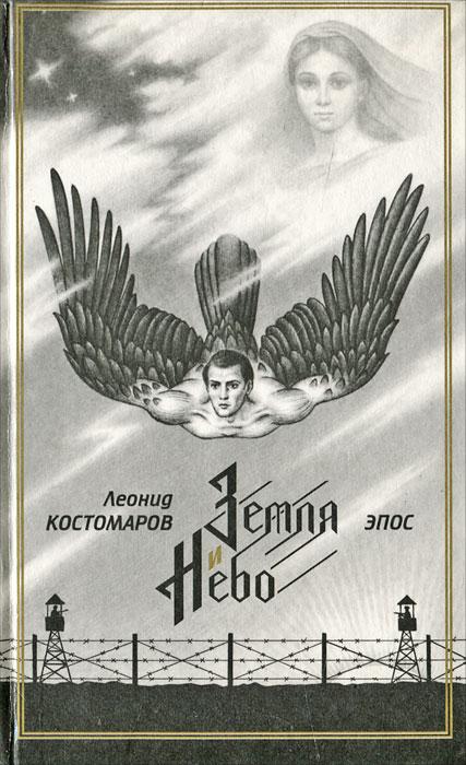 Леонид Костомаров Земля и небо