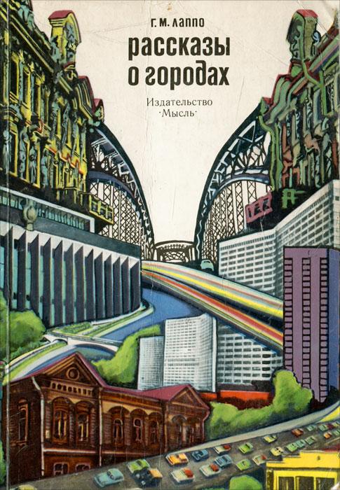 Г. М. Лаппо Рассказы о городах
