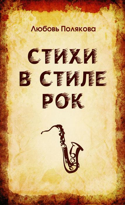 Любовь Полякова Стихи в стиле рок