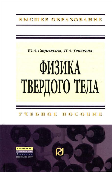 Ю. А. Стрекалов, Н. А. Тенякова Физика твердого тела