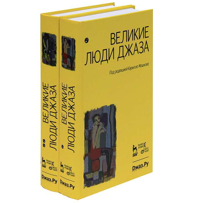 Великие люди джаза (комплект из 2 книг)