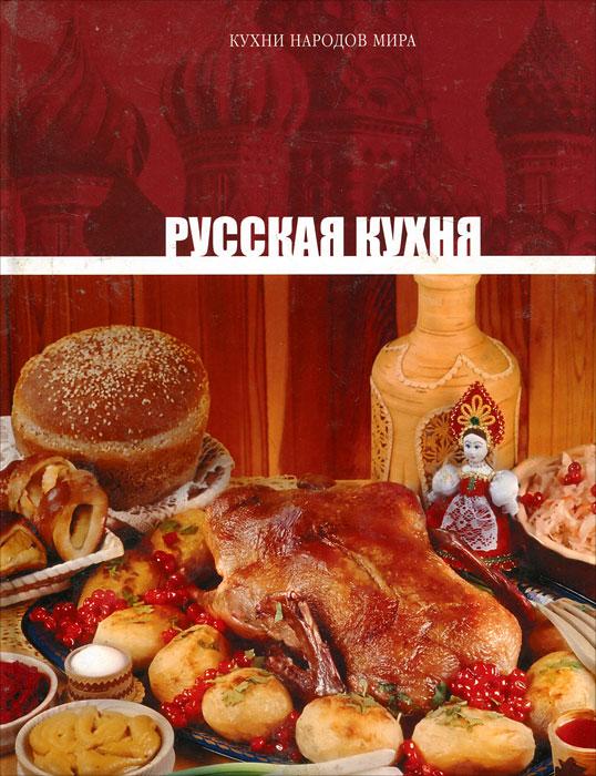Т. Киреева Русская кухня. Том 1