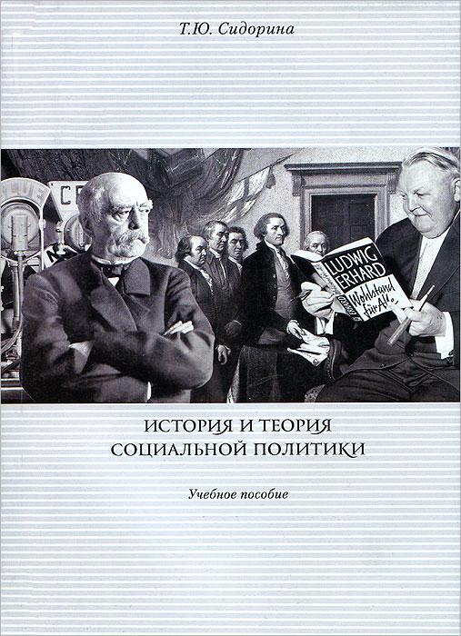 все цены на Т. Ю. Сидорина История и теория социальной политики онлайн