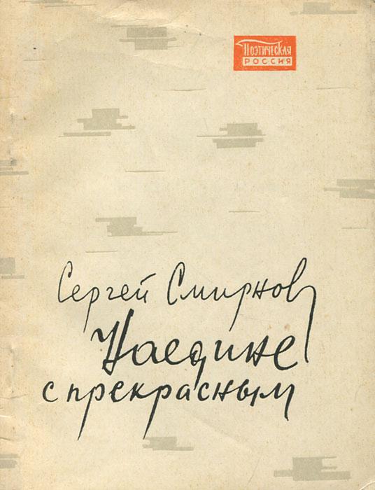 Сергей Смирнов Наедине с прекрасным