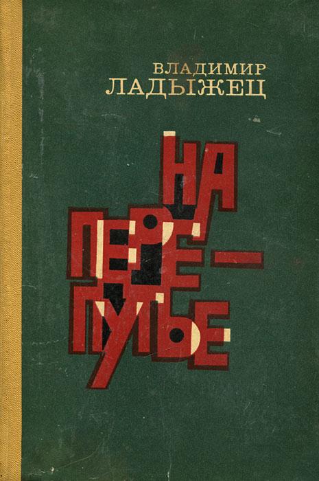 Владимир Ладыжец На перепутье