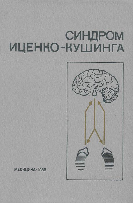 Синдром Иценко-Кушинга В монографии рассмотрены...