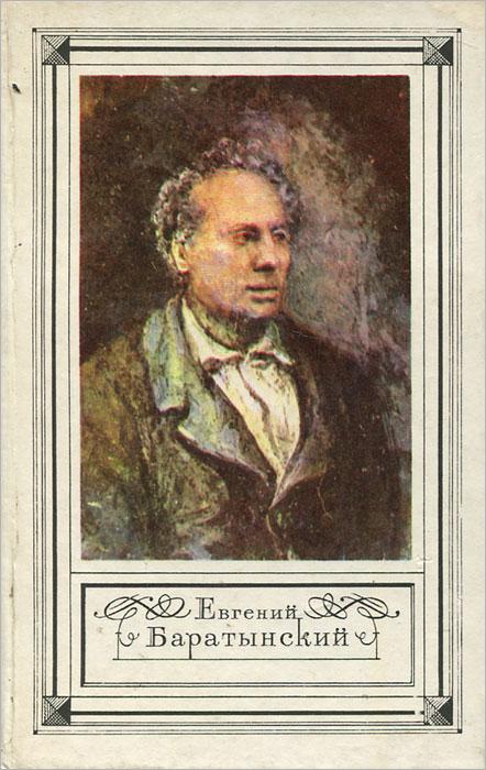 Е. А. Баратынский Е. А. Баратынский. Стихотворения. Проза. Письма стоимость