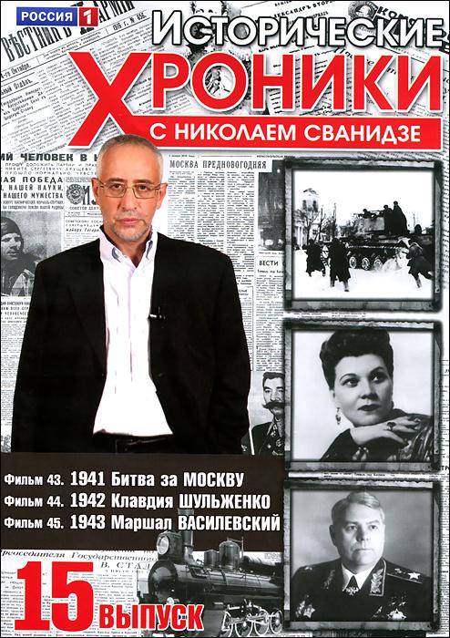 Исторические хроники с Николаем Сванидзе  Выпуск 15