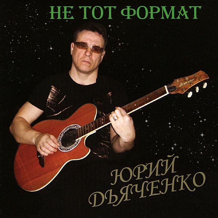 Юрий Дьяченко Юрий Дьяченко. Не тот формат г дьяченко духовный мир