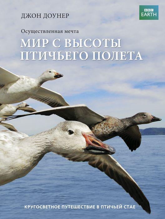 Джон Доунер Мир с высоты птичьего полета