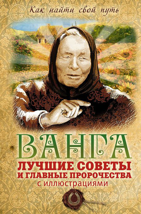 Измайлов В.А. Ванга. Лучшие советы и главные пророчества цена в Москве и Питере