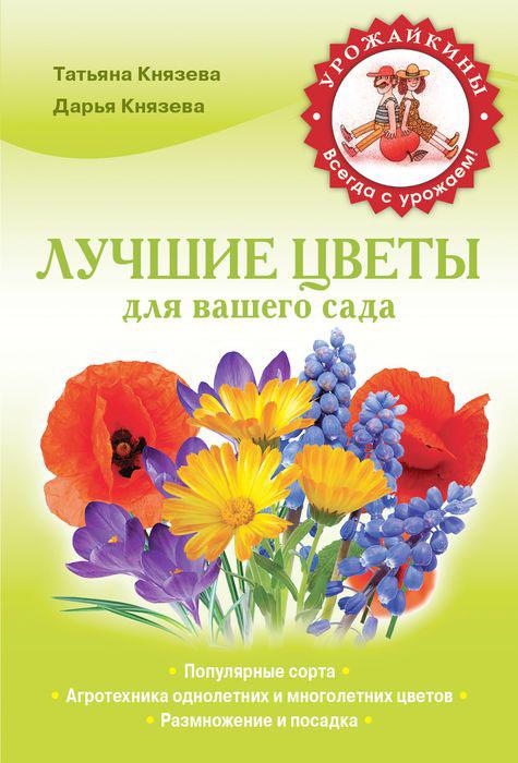 Князева Д.В., Князева Т.П. Лучшие цветы для вашего сада дарья князева лучшие цветы для вашего сада