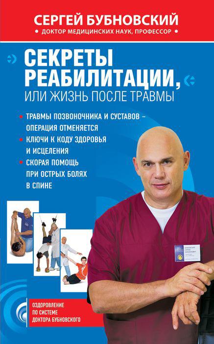 Сергей Бубновский Секреты реабилитации, или жизнь после травмы