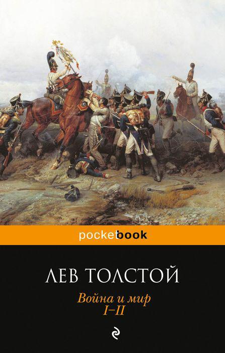 Лев Толстой Война и мир. Том 1, 2