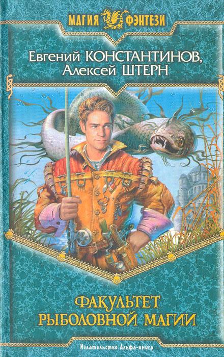 Евгений Константинов, Алексей Штерн Факультет рыболовной магии