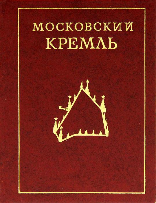 Л. Писарская, И. Родимцева Московский Кремль