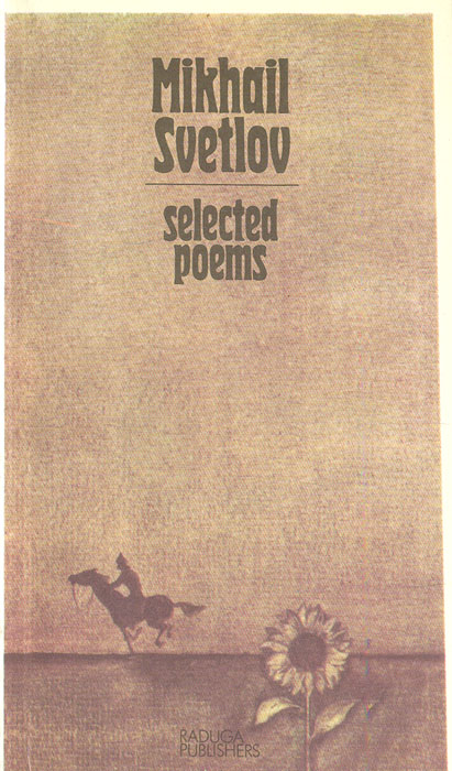 Mikhail Svetlov Mikhail Svetlov. Selected poems все цены