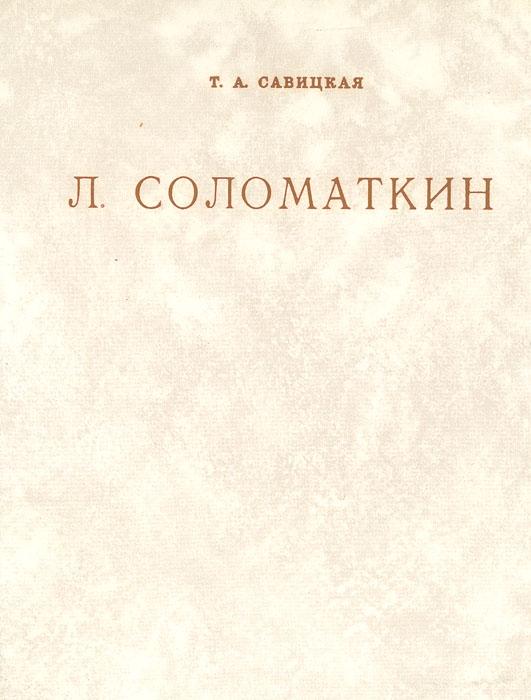 Т. А. Савицкая Л. Соломаткин