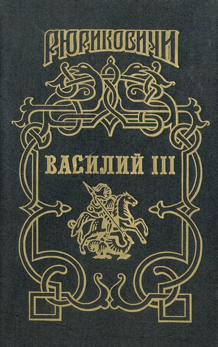 В. Артамонов, Б. Тумасов Василий III герц давыдов мариадон и македа исторический роман
